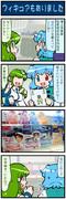 がんばれ小傘さん 1354