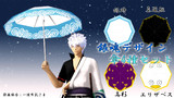 【MMD銀魂】銀魂デザイン傘4種セット【配布】