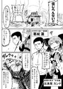 バトル漫画☆ 114話