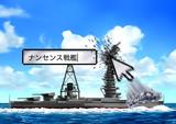 「戦艦!」 「くわしくはウェブへ!」 首相「もう!両方採用!!」