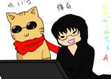 猫さんと鎌首さん