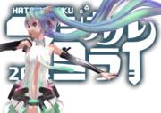【MMD】初音ミクアペンド(マジカルミライ2014ver.ポーズ)