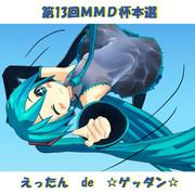 【第13回MMD杯本選】 えったん de ☆ゲッダン☆