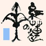 「紅蓮の弓矢」