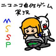 MSSPに捧げる(一人いないけど)