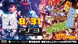 ウルⅣ Gカップ 東西戦 PS3版西軍エントリーフォーム