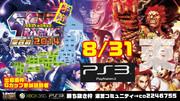 ウルⅣ Gカップ 東西戦 PS3版東軍エントリーフォーム