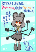 pop'n music風ナズーリン