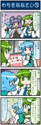 がんばれ小傘さん 1357