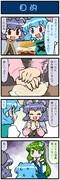 がんばれ小傘さん 1358
