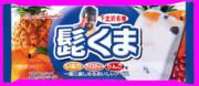 氷菓 髭くま PB