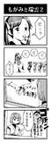 【艦これ】もがみと瑞雲2【漫画】