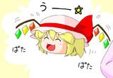 ぱたぱたふーちゃん♡