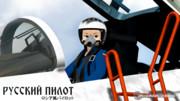 【MMD】ロシア風MOBパイロット