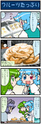 がんばれ小傘さん 1359