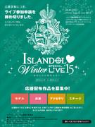 ISLANDOL Winter Special Live 2015