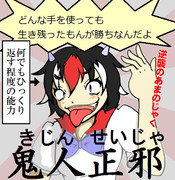 殺伐とした幻想郷に鬼人正邪が!!