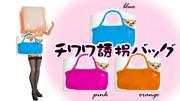 【アクセサリ配布】チワワ誘拐バッグ
