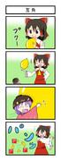 VS風船2
