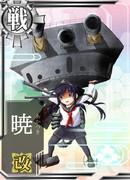 戦艦暁よ!
