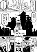 バトル漫画☆ 334話