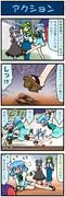 がんばれ小傘さん 1360