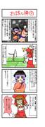 『東方』くれくれ4コマ 4