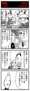 【宇宙人ホーキー】「執金-シュウキン-」