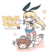 ユキシマベイベー!