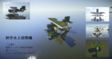試作水上偵察機