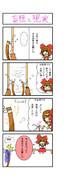『東方』くれくれ4コマ 5