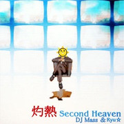 灼熱 Second Heaven