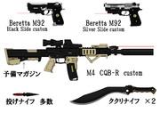 レオン専用武器