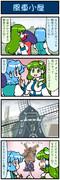 がんばれ小傘さん 1366