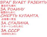 ソ連軍スローガン 配信あり (png)