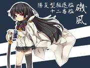 陽炎型駆逐艦十二番艦 磯風