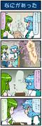 がんばれ小傘さん 1368