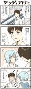 エヴァ4コマ「シンジとアヤナミ」