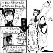 スト4漫画