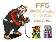 FFV48時間ぶっ通し、がんばってください!