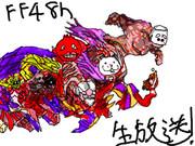 FF48時間生放送応援!