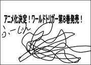 アニメ化決定!ワールドトリガー第8巻発売!