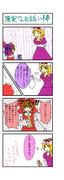『東方』くれくれ4コマ 7
