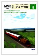 MMD鉄道ダイヤ情報[2014年8月号]