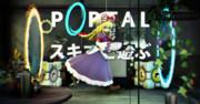 Portal:ゆかりちゃんと遊ぶ