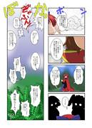 東方交頭突 蛇足4/4 おわり