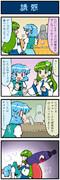 がんばれ小傘さん 1369