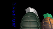 【更新】ちゃんと自分の仕事をこなす手榴弾【ver2】