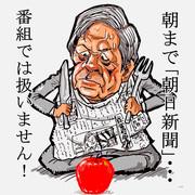 テレ朝は、朝日新聞ネタは討論で扱いません。