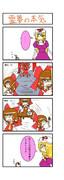 『東方』くれくれ4コマ 8